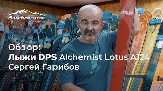 Обзор горных лыж DPS Alchemist Lotus A124   Сергей Гарибов