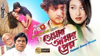Tomar Amar Prem - তোমার আমার প্রেম | Amin Khan | Rituparna | Bangla Movie