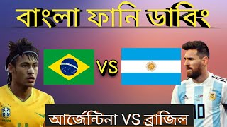 Argentina vs brazil | Bangla Funny Dubbing |World Cup 2018