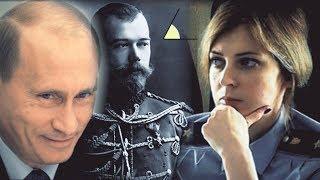 Владимир Путин оскорбляет Николая Второго (покажите это видео Наталье Поклонской) / Острый Угол