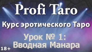 Значение Таро | Урок №1 - Сравнение Арканов и масти карт Таро Манара