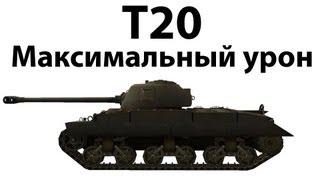 T20 - Максимальный урон