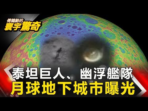 【傅鶴齡寰宇驚奇】泰坦巨人、幽浮艦隊 月球地下城市曝光 網路版關鍵時刻 20190423