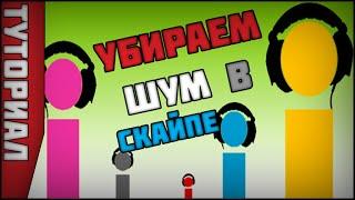 видео КАК УБРАТЬ ШУМ МИКРОФОНА?//SERYUGIN