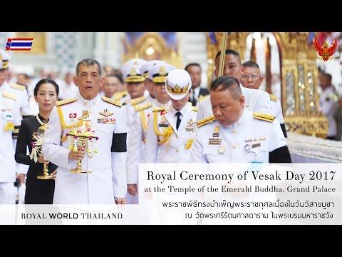 THAILAND 2017 :: Vesak Day 2017 - พระราชพิธีวันวิสาขบูชา 2560 (TAPE)