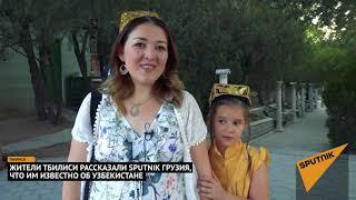Что жители Грузии знают об Узбекистане