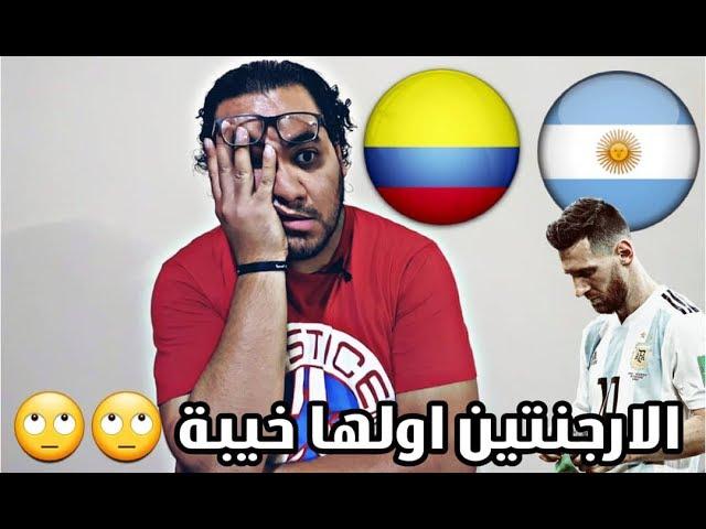 كولومبيا تدهس الأرجنتين - كيف بدأ الضحك