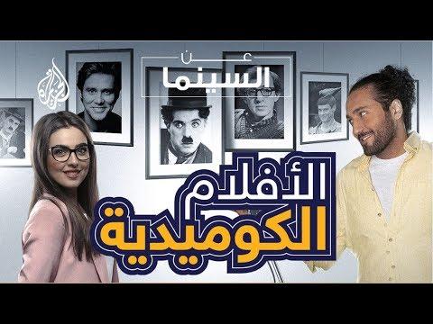 عن السينما - الأفلام الكوميدية  - 21:59-2019 / 12 / 13