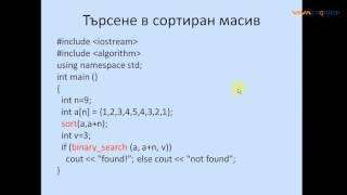 Тема 9. Функции и масиви