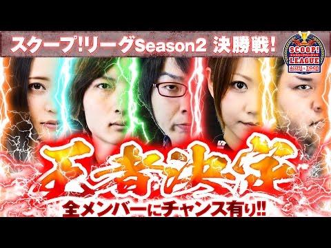 スクープリーグ! season2 vol.26