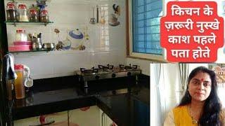 किचन के कुछ जरूरी नुस्खे काश पहले पता होते 12 Useful Kitchen Tips in Hindi New Kitchen Tips & Tricks
