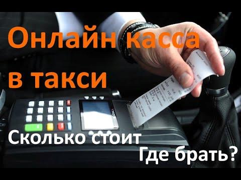 Онлайн кассы в такси. Где взять и сколько стоит?