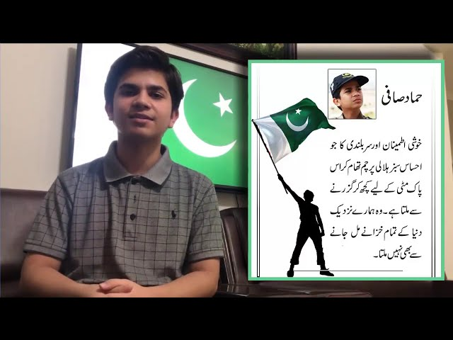 Happy Independence Day to you all | 14 August | Hammad Safi