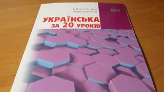 УКРАЇНСЬКА ЗА 20 УРОКІВ. автор Олександр Авраменко