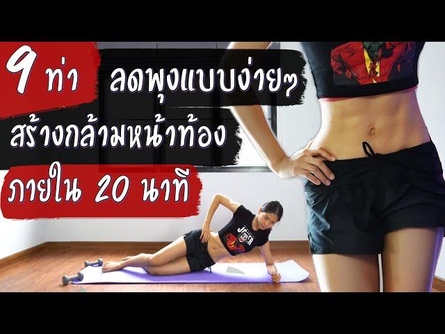 9 ท่า ลดพุงแบบง่ายๆ สร้างกล้ามหน้าท้อง ซิกแพค ภายใน  20 นาที | Sixpackclub.net