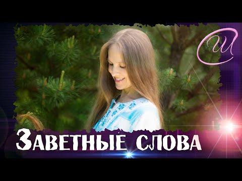 ЛЮБОВЬ ВСЕГДА ПРАВА! Очень душевная и красивая песня!
