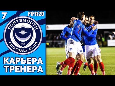 FIFA 20 КАРЬЕРА ТРЕНЕРА ЗА ПОРТСМУТ ТРЕТИЙ СЕЗОН ЗИМНИЕ ТРАНСФЕРЫ #7
