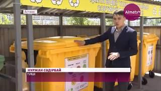 Қалдықтарды бөліп салу: Астанада 6 мың жаңа қоқысты сұрыптайтын контейнерлер пайда болады (25.06.18)