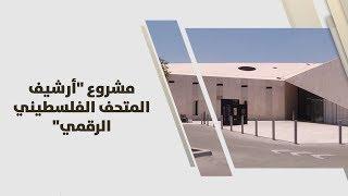 """مشروع """"أرشيف المتحف الفلسطيني الرقمي"""""""