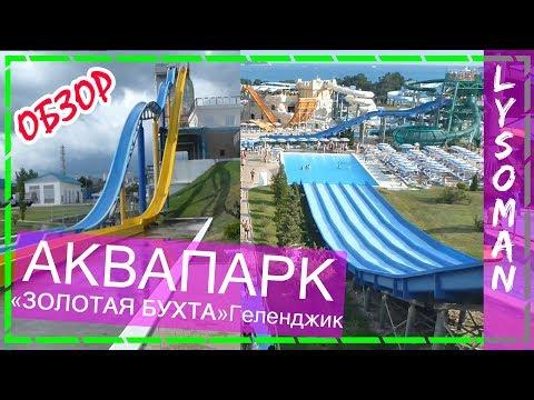 Самый большой аквапарк в России ЗОЛОТАЯ БУХТА Геленджик. Обзор. Аттракционы Водные горки на море