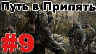 Прохождение сталкер Путь в Припять #9 Сдача квестов и лекарство для Призрака