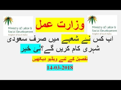 One more profession only for saudi citizens (14-03-2018) : Latest News