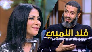 قلد اللمبي وفاجئنا بموهبة جديدة .. محمد فراج ومنى زكي مع منى الشاذلي