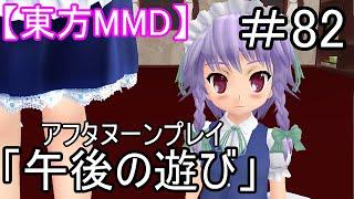 【東方MMD】午後の遊び