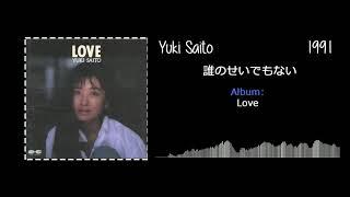 Yuki Saito (斉藤由贵) - 誰のせいでもない