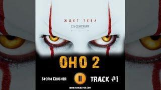 Фильм ОНО 2 музыка OST #1 Storm Crusher Билл Скарсгард