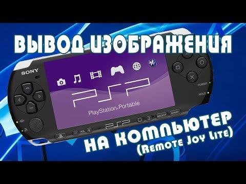 Как вывести изображение с PSP на экран компьютера, Windows 10! Инструкция по Remote Joy Lite!