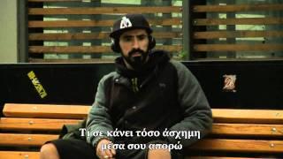 Repeat youtube video 12ος Πίθηκος - H μοναξιά στο πεζοδρόμιο Στίχοι Stixoi (VIDEO)