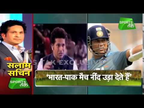 Salaam Sachin : Master Blaster shares his greatest memories with Pakistan | Sports Tak