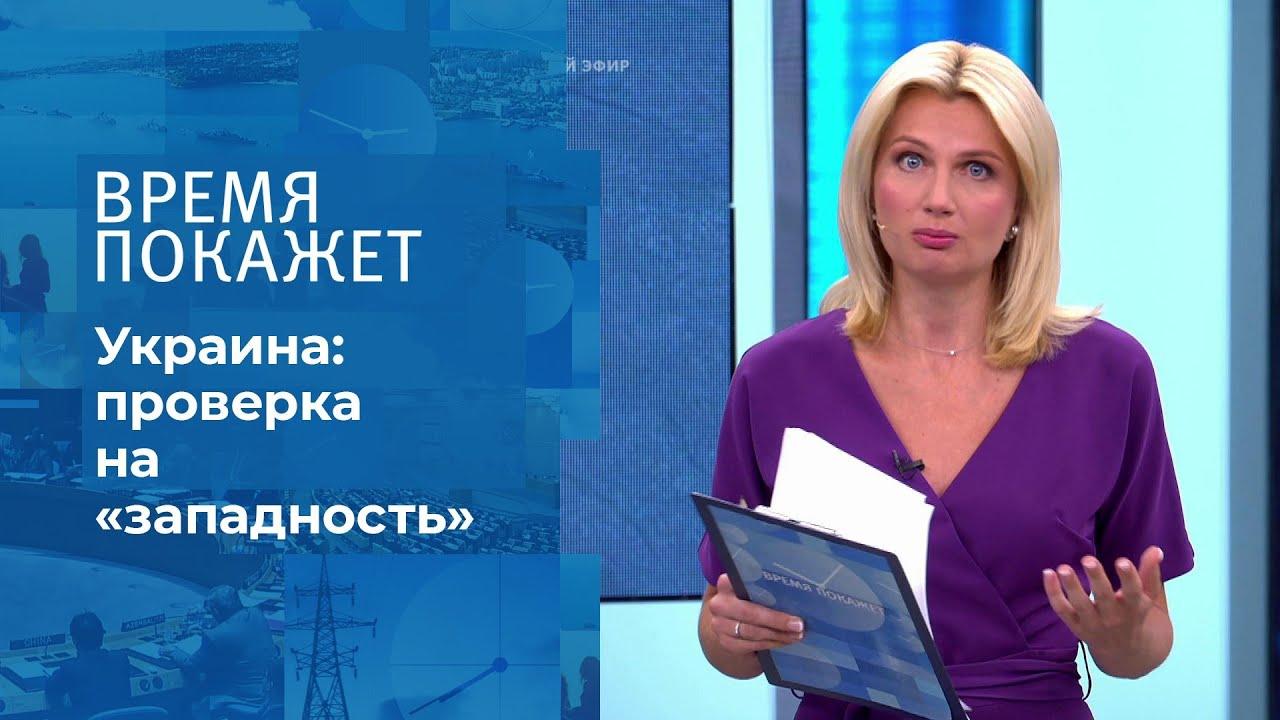Исключить Украину из ООН? Время покажет. Фрагмент выпуска от 27.07.2021