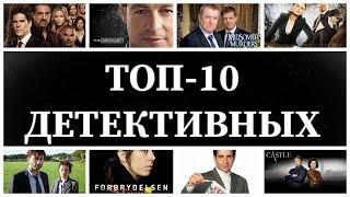 ТОП-10 Детективных сериалов