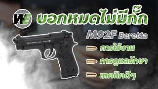 WE Beretta M92 สีดำ - บอกหมดไม่มีกั๊ก    การใช้งาน   การดูแล   เทคนิคดีๆ