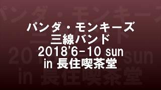 2018'6-10sun 長住喫茶堂にて行われた【第1回沖縄ゆんたくライヴ】より...