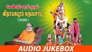 Vendum Varam Tharum Vinayagapuram Karuppasamy Juke Box | Veeramani Raju