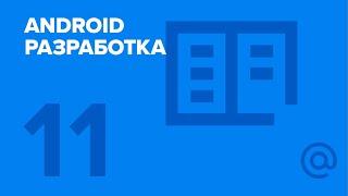 11. Android-разработка. Reactive Programming. | Технострим