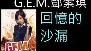 G.E.M.鄧紫棋-回憶的沙漏