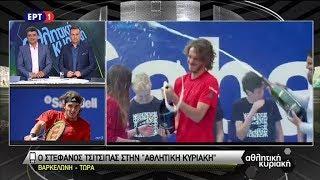 Το παιδί-θαύμα του ελληνικού τένις Στέφανος Τσιτσιπάς στην Αθλητική Κυριακή (ΕΡΤ1, 29/4/18)