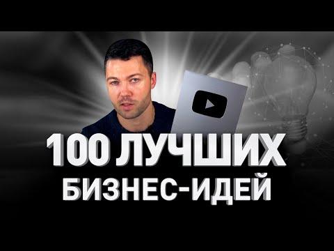 100 ЛУЧШИХ БИЗНЕС-ИДЕЙ И НИШ НА БЛИЖАЙШИЕ 5 ЛЕТ. Распаковываю кнопку YouTube   Люди PRO #65