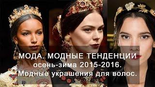 видео Модная бижутерия осень-зима 2015-2016
