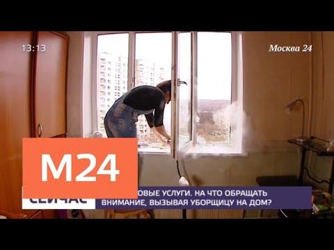 На что обращать внимание при вызове уборщицы на дом - Москва 24