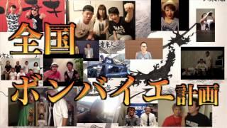 【全国ボンバイエ計画ツアー】 仙台 10月25日 三重 11月09日 広...