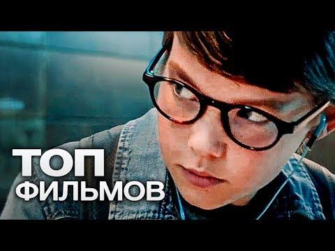 10 ШИКАРНЫХ ФИЛЬМОВ ПРО ГЕНИЕВ! - Видео онлайн