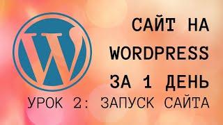 Создание сайта на Wordpress в два клика - Урок 2 - Видеокурс по созданию сайта на Wordpress