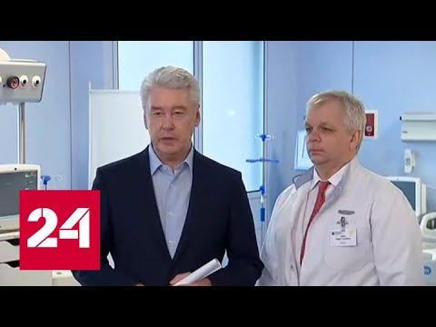 Сергей Собянин открыл новое отделение на 330 пациентов с коронавирусом - Россия 24
