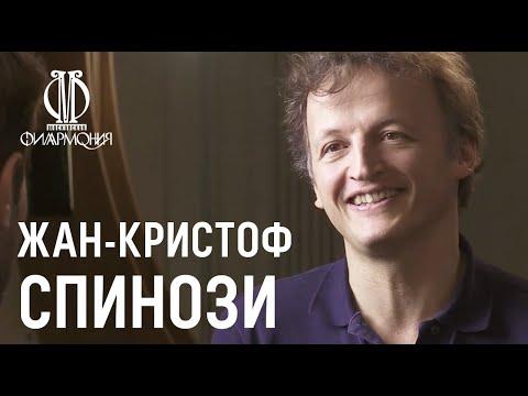 Интервью с Жан-Кристофом Спинози (с субтитрами) // Interview With Jean-Christophe Spinosi