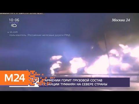 В Армении произошел пожар на железной дороге - Москва 24